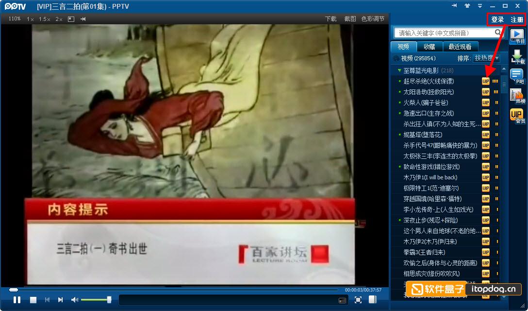 PPTV 2.7.1.0009 Dreamcast优化版[看点电视剧非常不错] - 第1张  | 大博辞