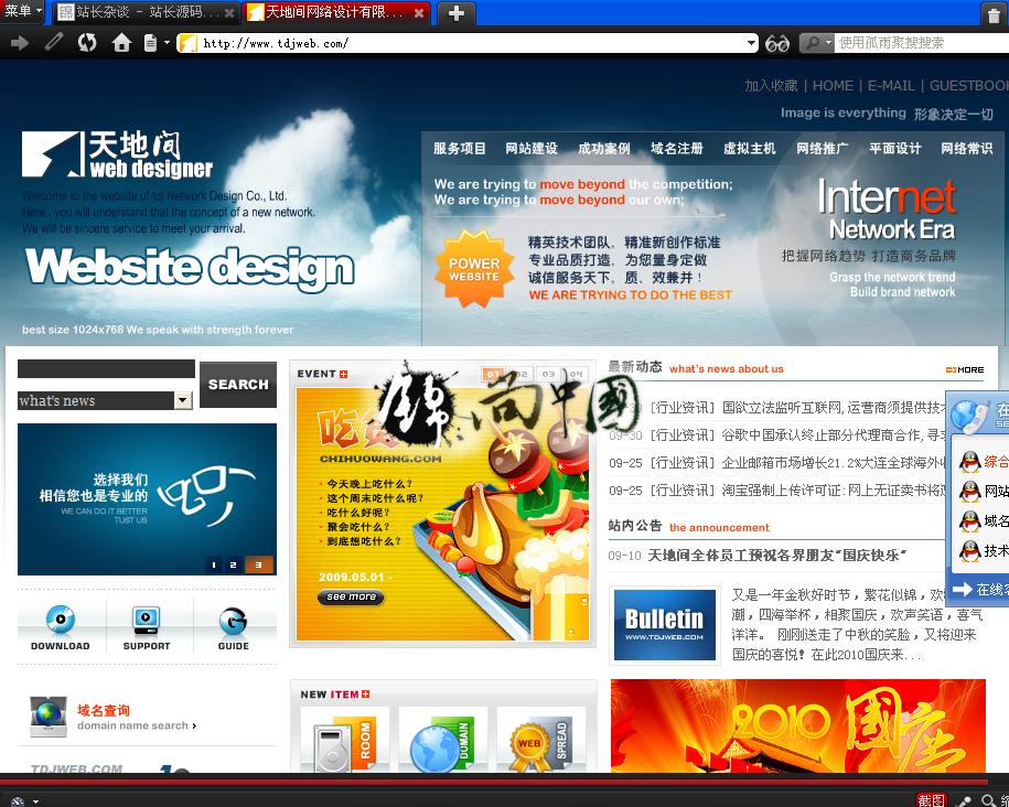 超漂亮网站建设公司源码ASP.NET制作 - 第1张  | 大博辞