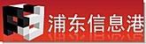 浦东信息港-200M可绑米ASP/PHP免费虚拟主机+免费网盘 - 第1张  | 大博辞