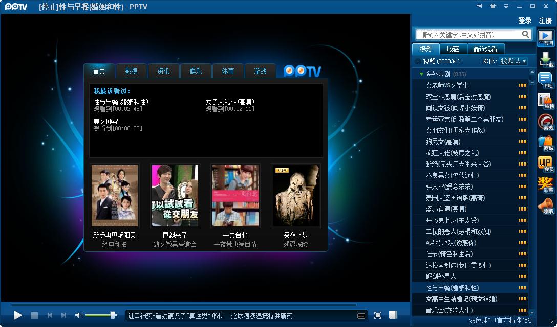 [PPTV网络电视2.7.1.0007][蓝光高清欧美剧场版] - 第1张  | 大博辞