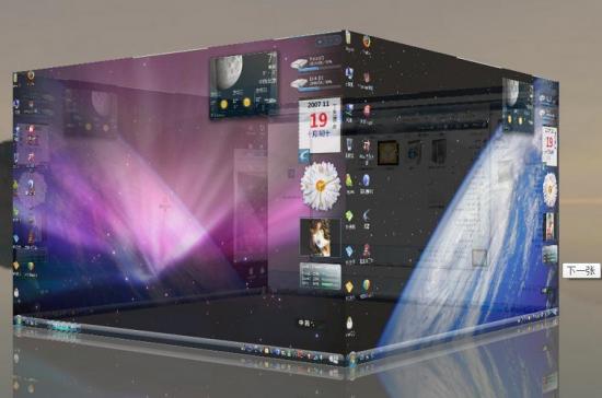 DeskSpasce1.5.4.4绿色中文版——让你的桌面更酷点 - 第1张  | 大博辞
