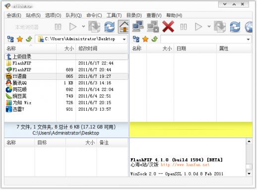 FlashFXP V4.1.0 Build 1594汉化绿色版 - 第1张  | 大博辞