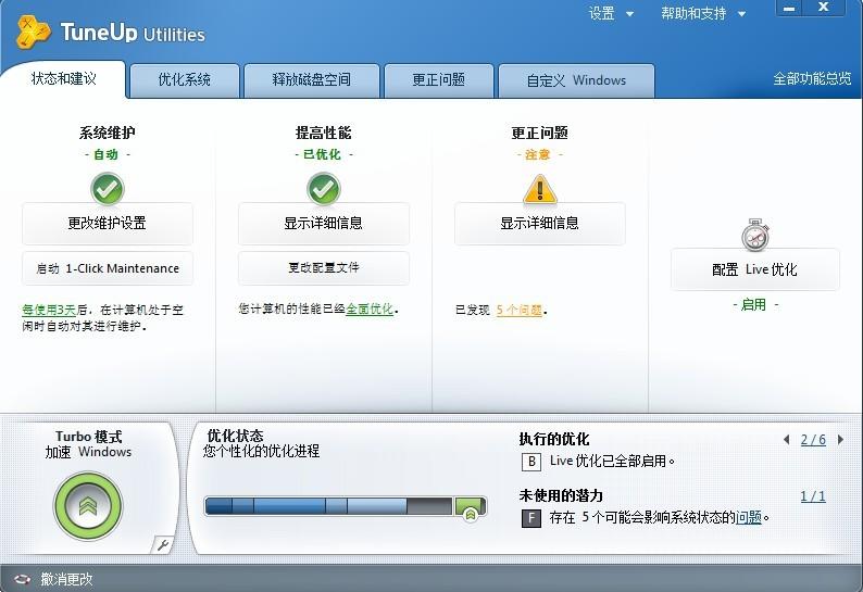 TuneUp Utilities 2011官方简体中文版+激活码+注册机 - 第1张    大博辞