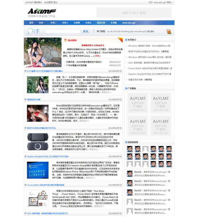 WordPressCMS主题-仿雨林沐风 - 第2张  | 大博辞