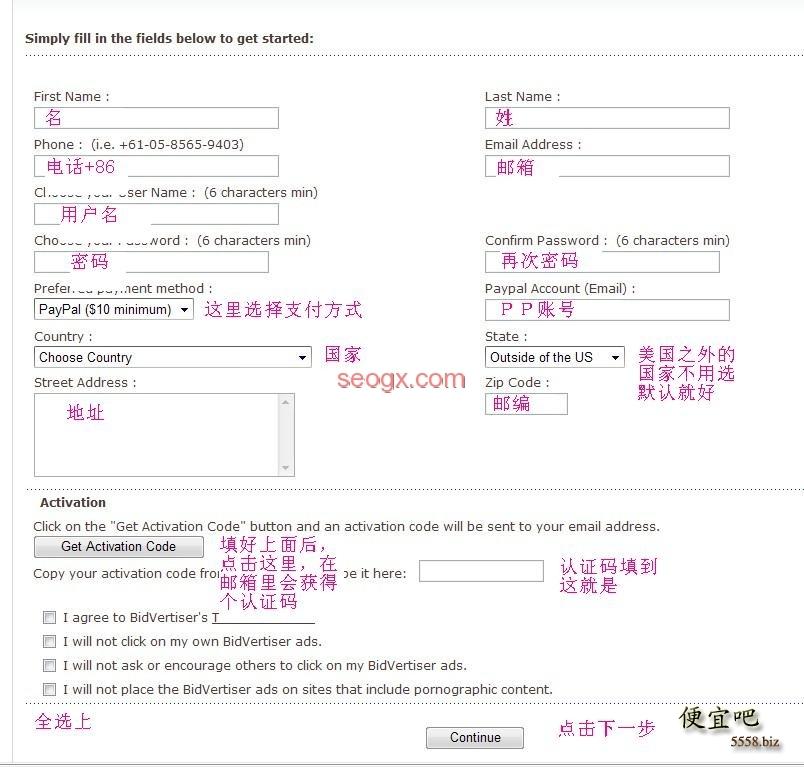 bidvertiser国外广告联盟注册图文教程 - 第2张  | 大博辞