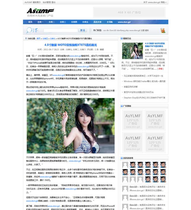 WordPressCMS主题-仿雨林沐风 - 第1张  | 大博辞