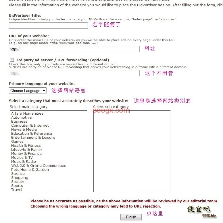 bidvertiser国外广告联盟注册图文教程 - 第3张  | 大博辞