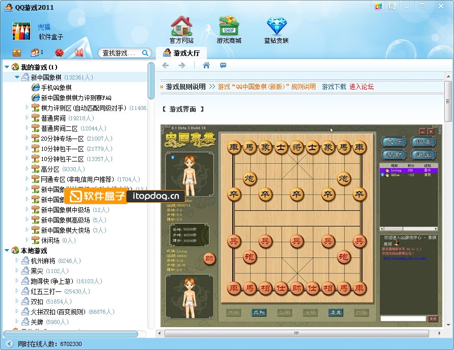QQ 游戏大厅 2011 beta2P2 - 第1张  | 大博辞