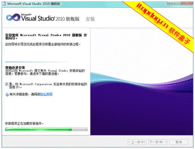 Visual Studio 2010 With sp1 MSDN 简体中文版 - 第1张  | 数据D站
