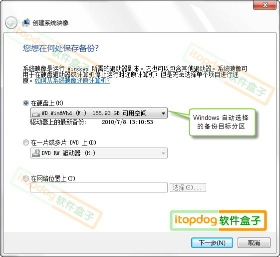 图解Windows 7的映像备份与还原 vhd - 第1张  | 大博辞