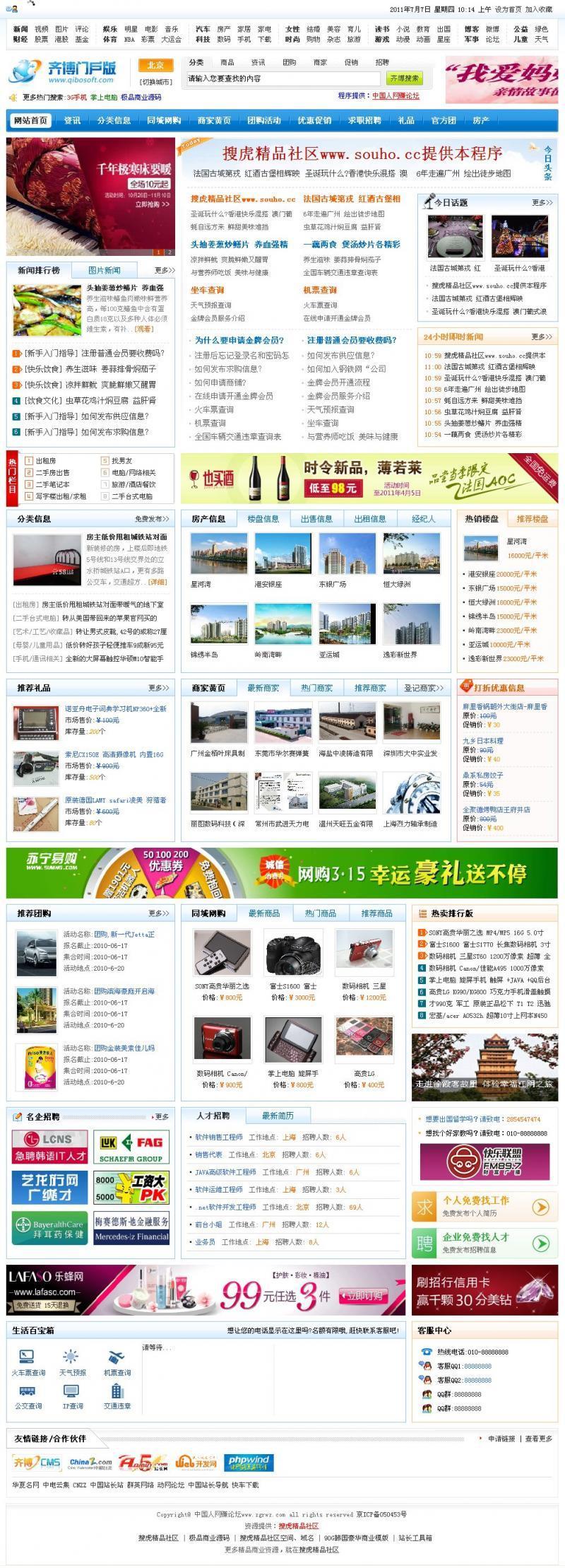 精品齐博地方门户v1.6单城市商业版 - 第1张  | 数据D站