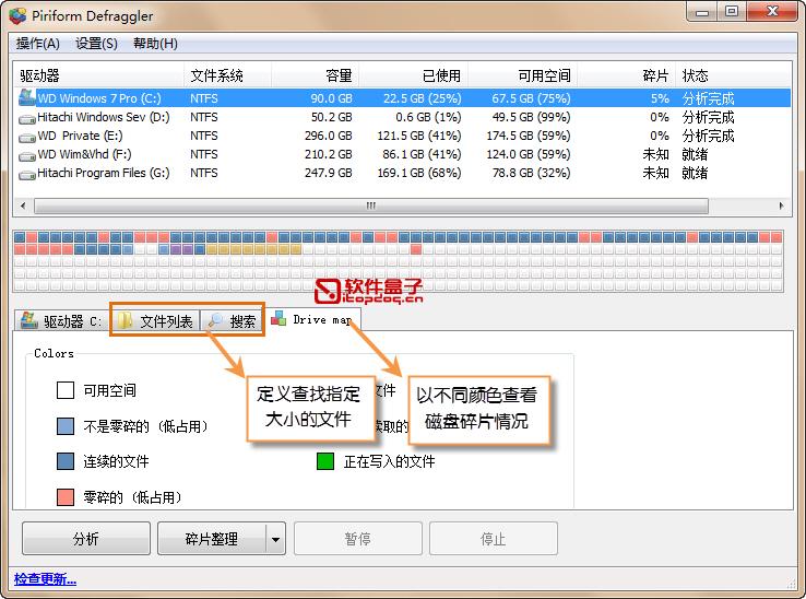 Defraggler 2.06 简体中文版 小巧的磁盘碎片整理软件 - 第1张  | 大博辞