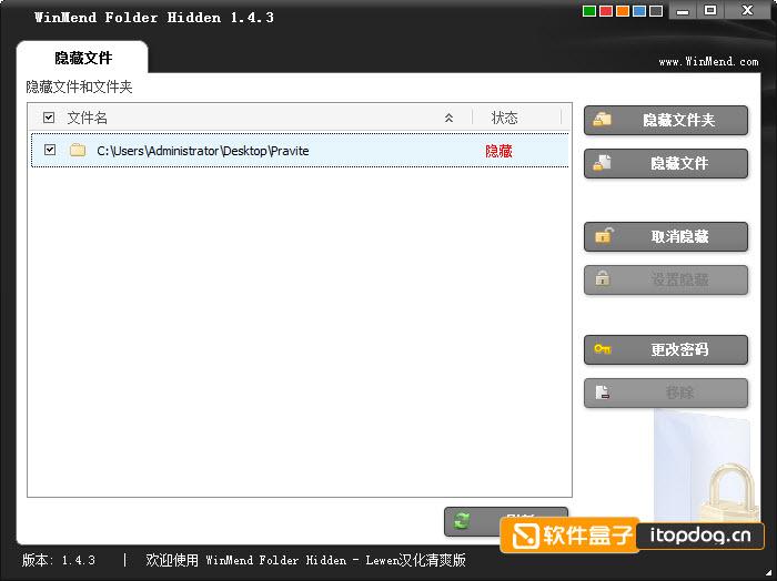 WinMend Folder Hidden 1.4.5 简体中文便携版 - 第1张  | 大博辞