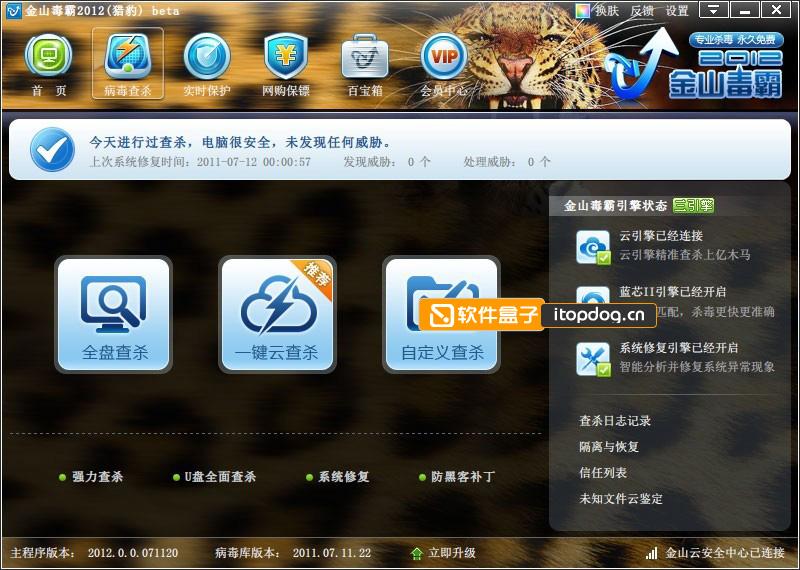 金山毒霸2012 (猎豹) – 轻巧、快速、永久免费杀毒软件 - 第1张  | 大博辞