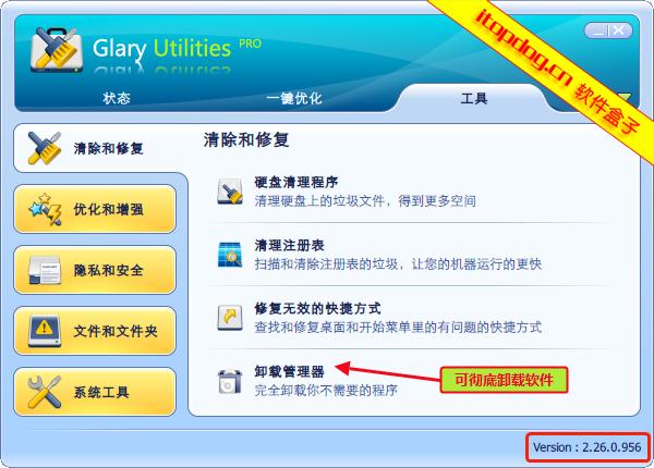 Glary Utilities Pro 全能系统维护军刀 - 第1张  | 大博辞