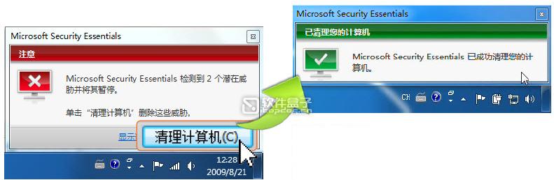 Microsoft Security Essentials 2.1 中文正式版 - 第1张  | 大博辞
