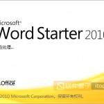Office Starter 2010 简体中文版 微软免费Office 套件 - 第1张  | 大博辞