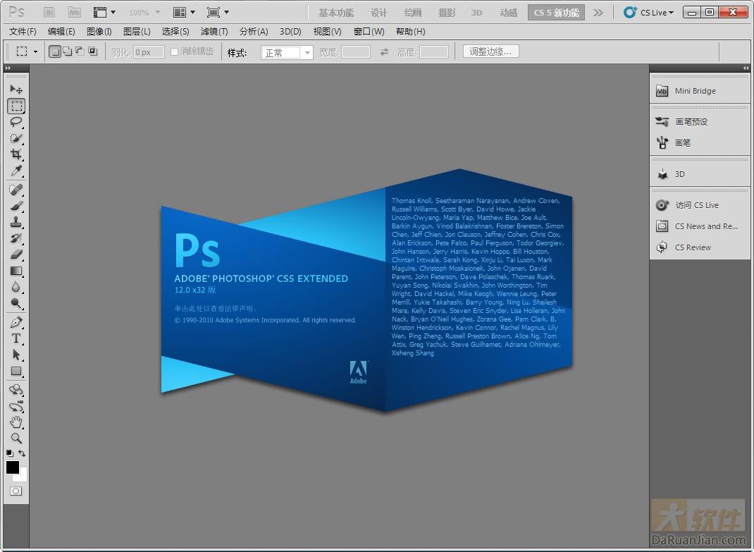 Adobe Photoshop CS5 官方简体中文正式版 - 第1张  | 数据D站