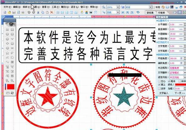 公章设计软件中文特别版 - 第1张  | 大博辞