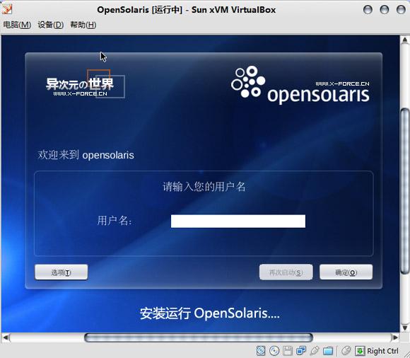 VirtualBox 4.1 免费高效开源的虚拟机软件 - 第5张  | 大博辞