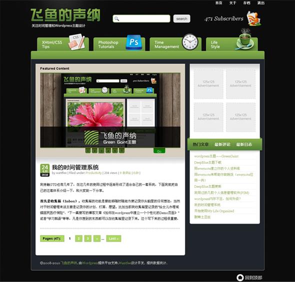 wordpress主题下载——Green Gaint(绿巨人) - 第1张  | 大博辞