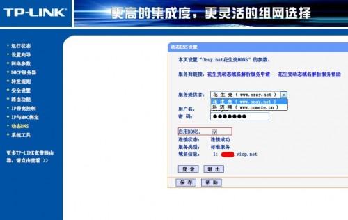 动态IP-域名解析.用局域网内的电脑做网站 - 第2张  | 大博辞