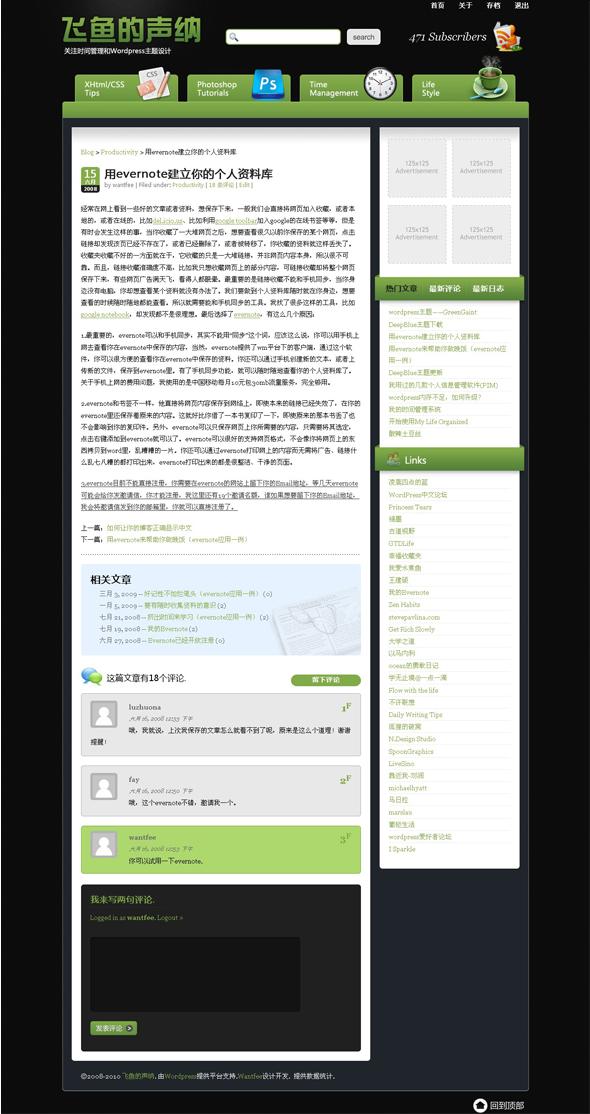 wordpress主题下载——Green Gaint(绿巨人) - 第2张  | 大博辞