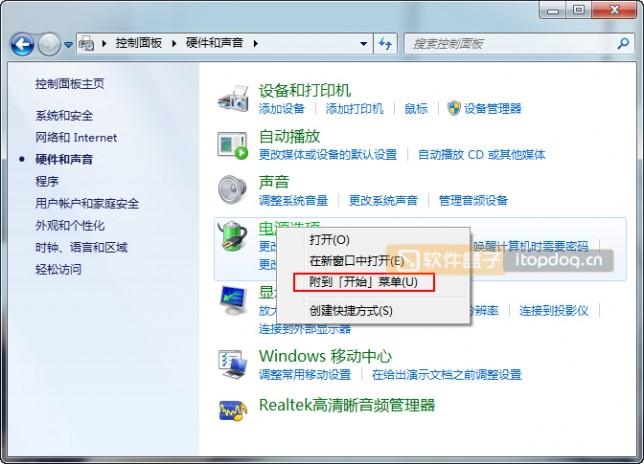 PinToStartMenu — 文件夹和控制面板项目也能附到开始菜单 - 第2张  | 大博辞