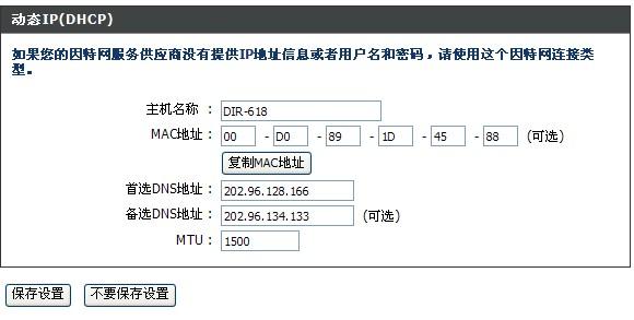 D-link无线路由器连接H3C交换机 - 第4张  | 大博辞