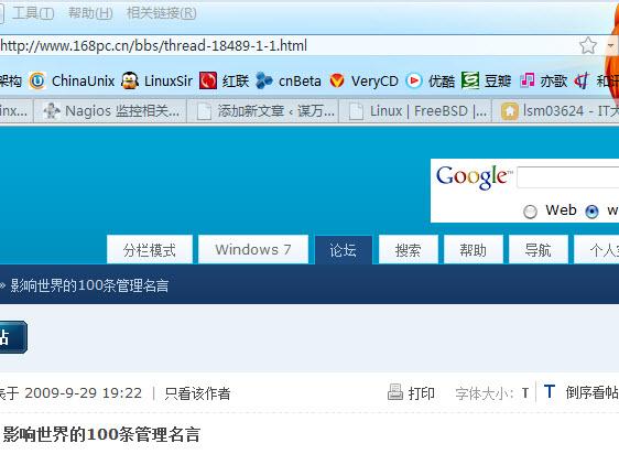 Linux下nginx支持.htaccess文件实现伪静态的方法! - 第2张  | 大博辞