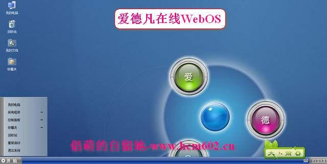 在线网络系统WebOS 3.0-爱德凡 - 第2张  | 大博辞