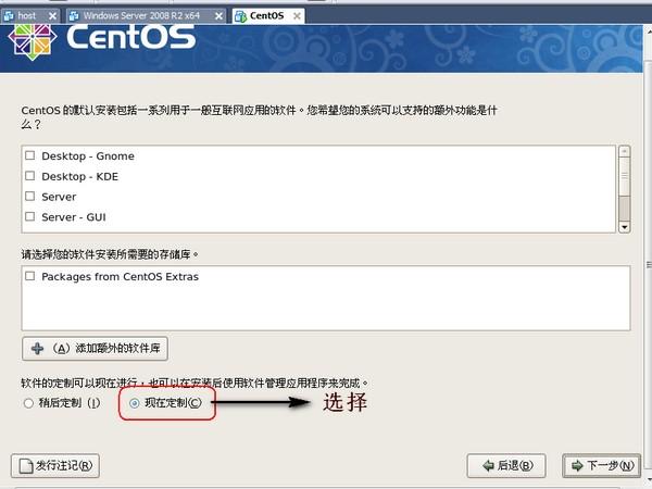 centos 5.x全能服务器自动安装程序 - 第5张  | 大博辞