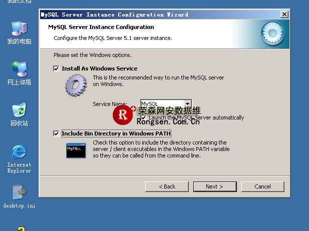MySQL for windows 安装 - 第16张  | 大博辞
