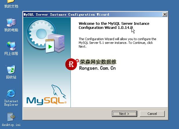 MySQL for windows 安装 - 第9张  | 大博辞