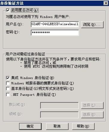 N点虚拟主机管理系统配置winwebmail - 第3张    大博辞