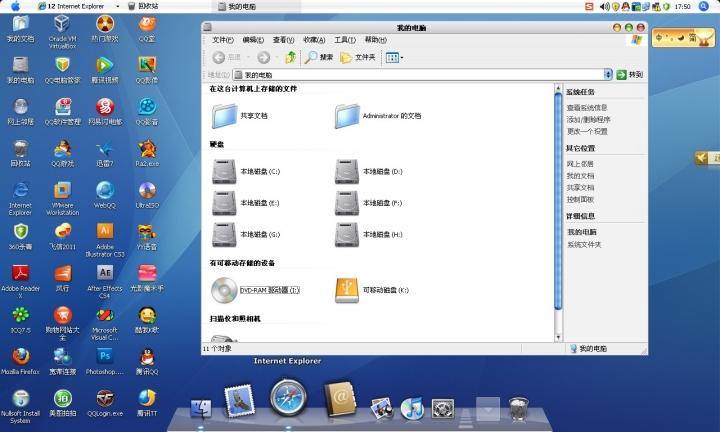 一款高仿苹果的XP主题 - 第1张  | 大博辞