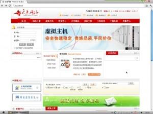 N点虚拟主机管理系统v1.9.6版销售前台 - 第1张  | 大博辞