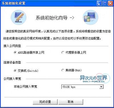 聚生网管2011破解版,让你控制整个局域网 - 第1张    大博辞