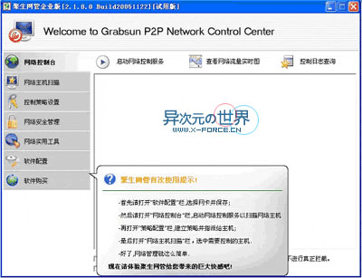 聚生网管2011破解版,让你控制整个局域网 - 第2张    大博辞