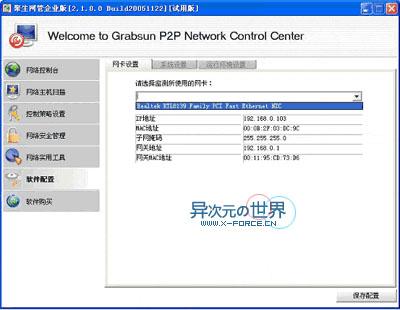 聚生网管2011破解版,让你控制整个局域网 - 第3张    大博辞