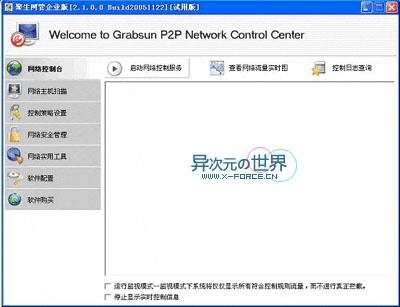 聚生网管2011破解版,让你控制整个局域网 - 第4张    大博辞