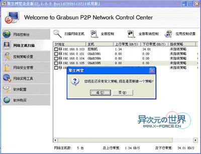 聚生网管2011破解版,让你控制整个局域网 - 第5张    大博辞