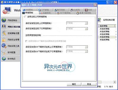 聚生网管2011破解版,让你控制整个局域网 - 第6张    大博辞