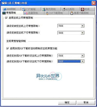 聚生网管2011破解版,让你控制整个局域网 - 第7张    大博辞