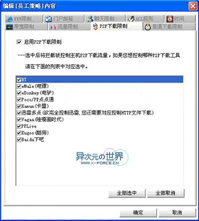 聚生网管2011破解版,让你控制整个局域网 - 第8张    大博辞