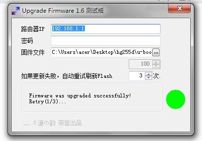 华为HG255D刷openwrt-dreambox教程 - 第7张  | 大博辞