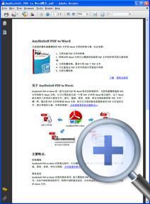 最强的PDF to Word工具简体中文版AnyBizSoft - 第2张  | 大博辞