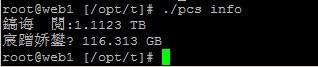百度云 百度网盘 Linux Centos 命令行客户端 Baidu PCS Client For Linux - 第2张  | 大博辞