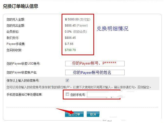 Gold2ex黄金电子货币注册及兑换教程2014 - 第2张  | 大博辞