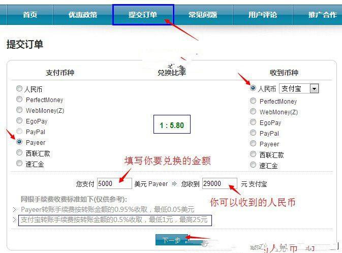 Gold2ex黄金电子货币注册及兑换教程2014 - 第3张  | 大博辞